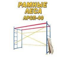 Аренда Строительные Леса в Крыму с доставкой - Инструменты, стройтехника в Симферополе