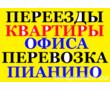 Грузоперевозки.Переезды.Доставка.Вывоз строймусора.Подъём стройматериалов на этажи.Услуги грузчиков., фото — «Реклама Севастополя»