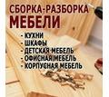 Сборка и ремонт мебели в Севастополе - Сборка и ремонт мебели в Севастополе