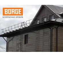 Системы безопасности кровли Borge, ограждение, мостики, лестницы - Кровельные работы в Симферополе