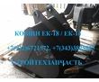 Ковш экскаватора ЕК18 быстросъем экскаватора ЕК18 клык рыхлитель экскаватора ЕК18, фото — «Реклама Севастополя»