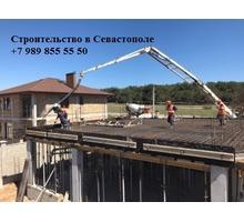 Строительство домов и коттеджей в Севастополе - ракушка, газобетон, кирпич - Строительные работы в Севастополе