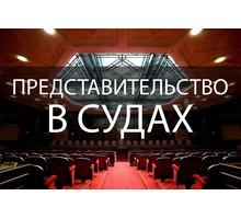 Представительство в судах в Севастополе - Юридические услуги в Севастополе