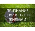 Регистрация по месту жительства в садовом домике - Юридические услуги в Севастополе