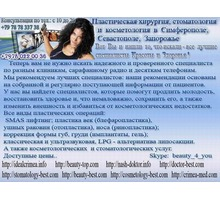 Эстетическая медицина и косметология Крым - Медицинские услуги в Севастополе