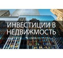 Инвестиции в недвижимость - Юридические услуги в Севастополе