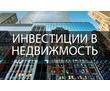 Инвестиции в недвижимость, фото — «Реклама Севастополя»