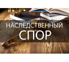 Представительство в суде по наследственным спорам - Юридические услуги в Севастополе