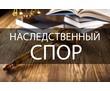 Представительство в суде по наследственным спорам, фото — «Реклама Севастополя»