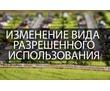 Перевод земли в ИЖС в Севастополе, фото — «Реклама Севастополя»