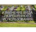 Перевод земли в ИЖС в Севастополе - Юридические услуги в Севастополе