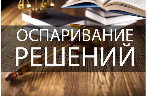 Обжалование решений государственных органов - Юридические услуги в Севастополе