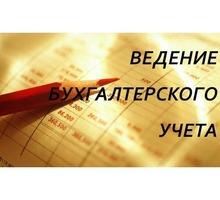 Решение проблем со сдачей бухгалтерской и налоговой отчетности - Бухгалтерские услуги в Севастополе