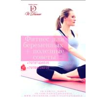 Фитнес для Беременных +полезные советы! Впервые в Севастополе, не скучные тренировки для будущих мам - Танцевальные студии в Севастополе