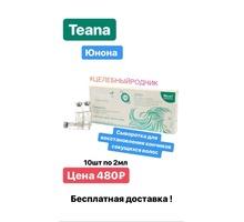 (Teana) Юнона Cыворотка для восстановления кончиков секущихся волос - Уход за лицом и телом в Симферополе
