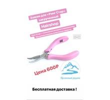 Зажим для «Ринг Стар» закрученный - Парикмахерские услуги в Симферополе