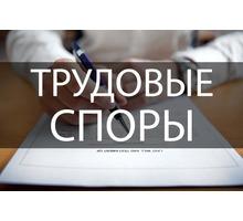 Представительство в суде по трудовым спорам - Юридические услуги в Севастополе