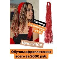 Искусственные волосы«ЗИЗИ» ПРЯМЫЕ №F-19 - Парикмахерские услуги в Симферополе