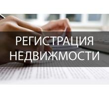 Регистрация недвижимости в Севастополе - Юридические услуги в Севастополе