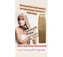 Натуральные волосы капсулы 50 см №18 (8.1 по Эстель) - Парикмахерские услуги в Симферополе