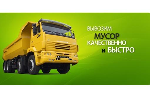 Вывоз строительного мусора, грунта, хлама, фото — «Реклама Севастополя»