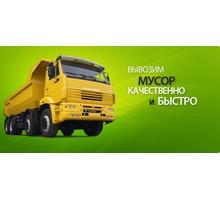 Вывоз строительного мусора, грунта, хлама - Вывоз мусора в Севастополе