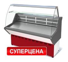 Витрины Холодильные для Магазина, Минимаркета с Доставкой. - Продажа в Белогорске