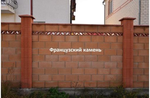 Камень француз, шлакоблок от производителя., фото — «Реклама Бахчисарая»