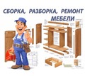 Домашний Мастер!   Сборка, разборка, установка и ремонт корпусной мебели. - Сборка и ремонт мебели в Алуште