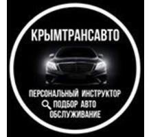 Автоподбор, помощь в покупке авто в Крыму и РФ - Эвакуация и техпомощь в Крыму