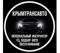 Автоподбор, помощь в покупке авто в Крыму и РФ - Эвакуация и техпомощь в Симферополе