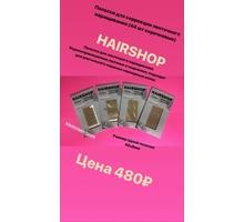 Полоски для коррекции коричневые 44 шт Хаер шоп - Товары для здоровья и красоты в Крыму