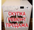 Вывоз и выкуп стиральных машин - Стиральные машины в Симферополе