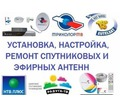 Установка,настройка, ремонт спутниковых тарелок, цифрового Т2 по Крыму - Спутниковое телевидение в Симферополе