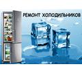 Ремонт холодильников и морозильников в Севастополе - Ремонт техники в Севастополе