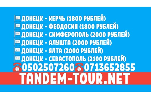 Автобус Донецк - Симферополь, фото — «Реклама Алупки»