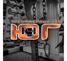 Тренажерный зал ЮГ, Севастополь - спешите к нам,  на территорию здоровья! - Спортклубы в Севастополе