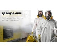 Дезодорация. Устранение любых запахов в помещении и транспорте. Безопасно. Анонимно. Гарантия. Жмите - Клининговые услуги в Крыму