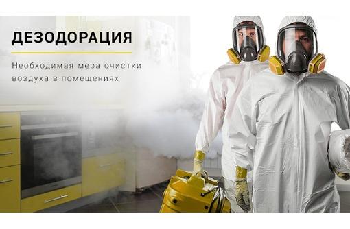 Дезодорация! Избавление Вашего помещения либо транспорта от любых запахов! Уничтожение микробов! - Клининговые услуги в Алуште