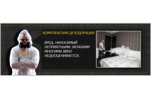 Дезодорация! Избавление Вашего помещения либо транспорта от любых запахов! Безопасно. Гарантия. Жми! - Клининговые услуги в Севастополе