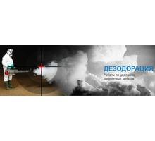 Уничтожение неприятных запахов: от животных, трупного, от сигарет, ремонта. Дезинфекция в подарок. - Клининговые услуги в Севастополе
