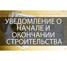 Уведомление о начале и окончании строительства ИЖС и садового дома - Юридические услуги в Севастополе