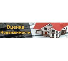 Оценка всех видов имущества - Услуги по недвижимости в Симферополе