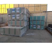Гипсокартон КНАУФ(9,12.5 влага и комплектующие с быстрой доставкой по городу. - Листовые материалы в Севастополе