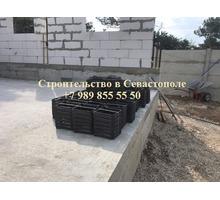 Выполняем строительные работы в Севастополе. Строительство под ключ. - Строительные работы в Севастополе