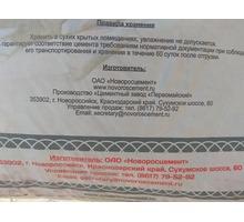 Цемент Новороссийский М500 Д20 поставки От завода производителя - Цемент и сухие смеси в Севастополе