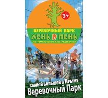 Активный отдых в Ялте – веревочный парк «Лень в пень»: весело, позитивно, активно! - Активный отдых в Ялте