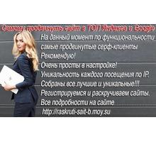 Бесплатные системы продвижения сайтов в поисковых системах. - Реклама, дизайн, web, seo в Симферополе