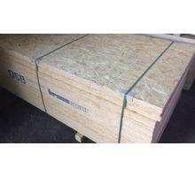 Осб кроноспан влагостойкое 2500х1250 (Всегда хорошие цены) - Листовые материалы в Севастополе