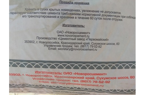 Цемент Новороссийский М 500 - Цемент и сухие смеси в Севастополе